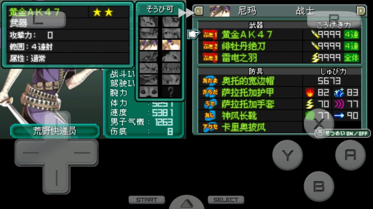 mm2r凶残版(最强人类专属武器集合)
